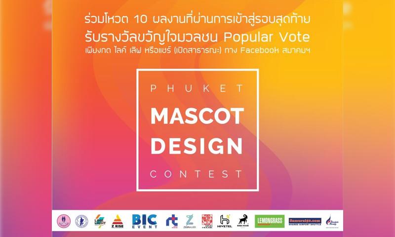 """ได้ผู้เข้ารอบประกวดมาสคอตภูเก็ต """"Phuket Mascot Design Contest"""" 10 ทีมสุดท้ายแล้ว"""