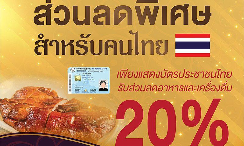 โฟร์ ซีซั่นส์ ศูนย์การค้าจังซีลอน จัดโปรโมชั่นเอาใจคนไทย