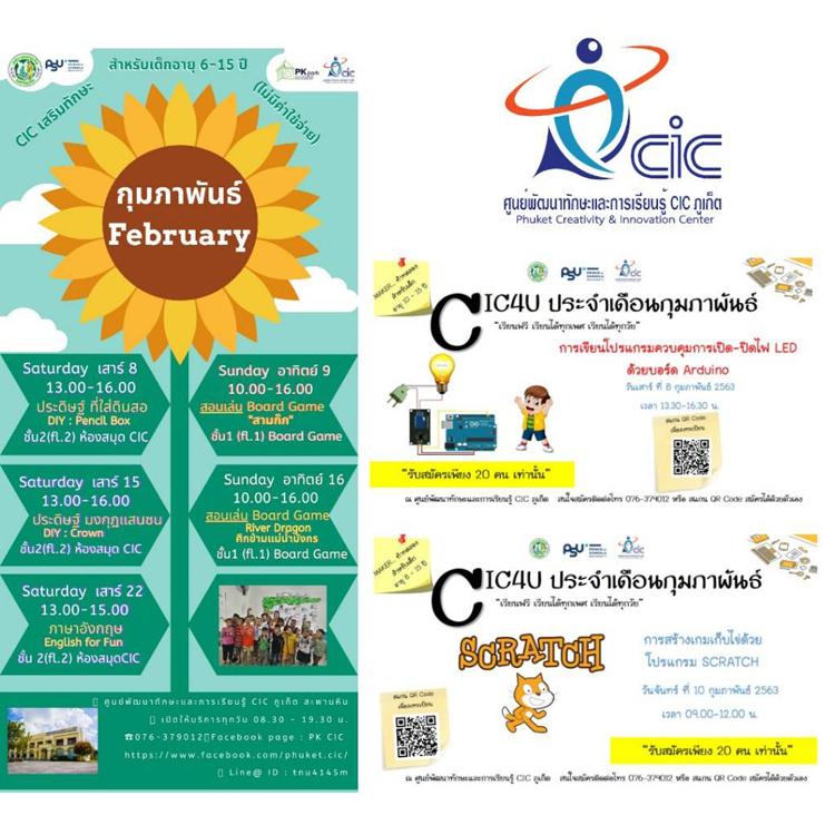 กิจกรรม CIC Play & Learn ประจำเดือนกุมภาพันธ์ (ไม่มีค่าใช่จ่าย)
