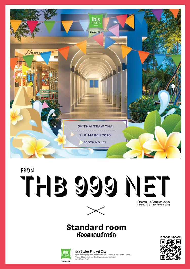 พบข้อเสนอสุดพิเศษในงานไทย เที่ยว ไทย ครั้งที่ 54 โรงแรมโนโวเทล ภูเก็ต โภคีธรา