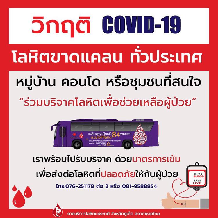 โลหิตใช้ทุกวันไม่มีวันหยุด บริจาคโลหิต ปลอดเชื้อ COVID-19