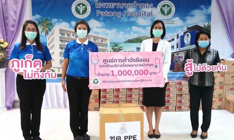 """""""จังซีลอน"""" มอบเงินบริจาค 1 ล้านบาท ให้แก่โรงพยาบาลป่าตอง"""