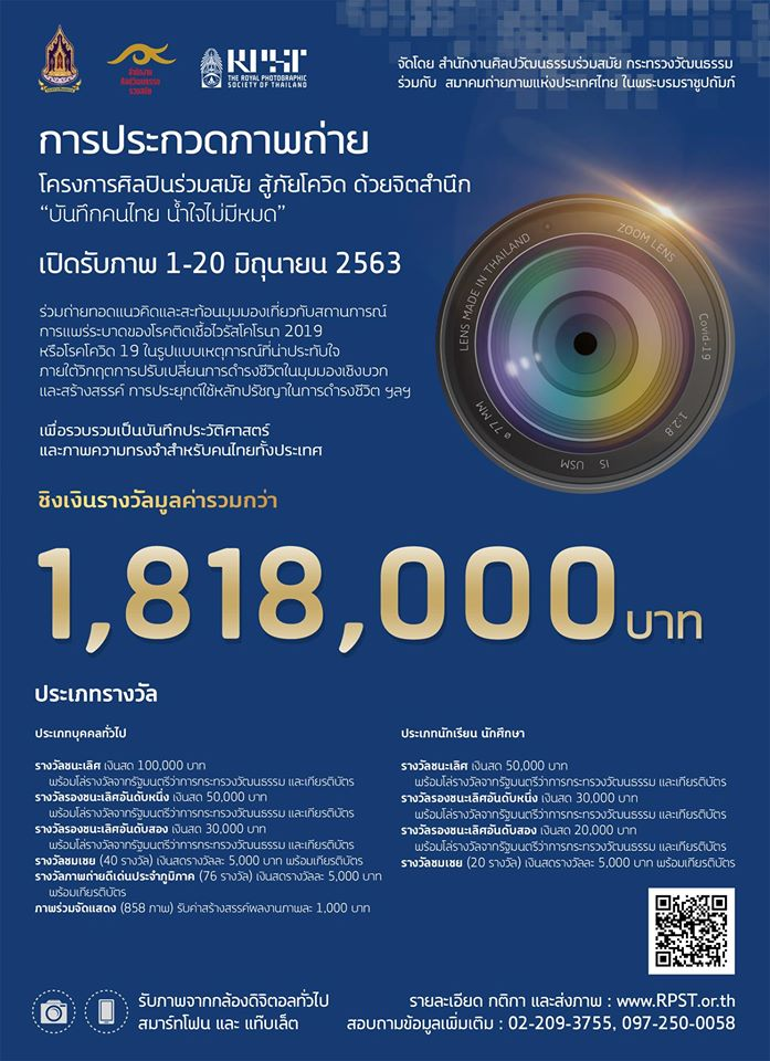 """กระทรวงวัฒนธรรม โดยสำนักงานศิลปวัฒนธรรมร่วมสมัย ร่วมกับสมาคมถ่ายภาพแห่งประเทศไทย ในพระบรมราชูปถัมภ์ เชิญผู้สนใจส่งภาพผลงานประกวดภาพถ่าย ภายใต้โครงการศิลปินร่วมสมัย สู้ภัยโควิดด้วยจิตสำนึก ในหัวข้อ """"บันทึกคนไทย น้ำใจไม่มีหมด"""""""