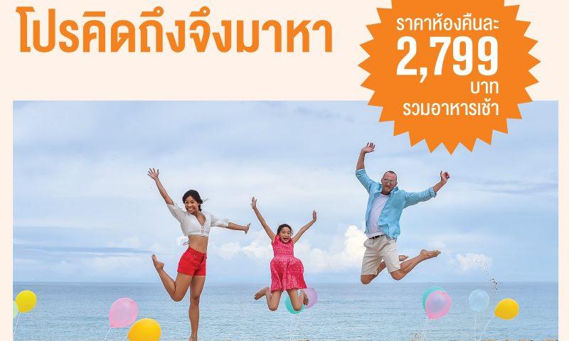 โปรดีสำหรับคนไทย จาก โรงแรมอังสนาลากูนาภูเก็ต