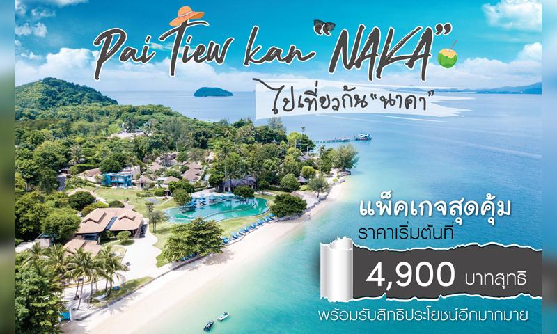 ห้ามพลาด! ใช้สิทธิในโครงการ #เราเที่ยวด้วยกัน ที่ The Naka Island, Phuket