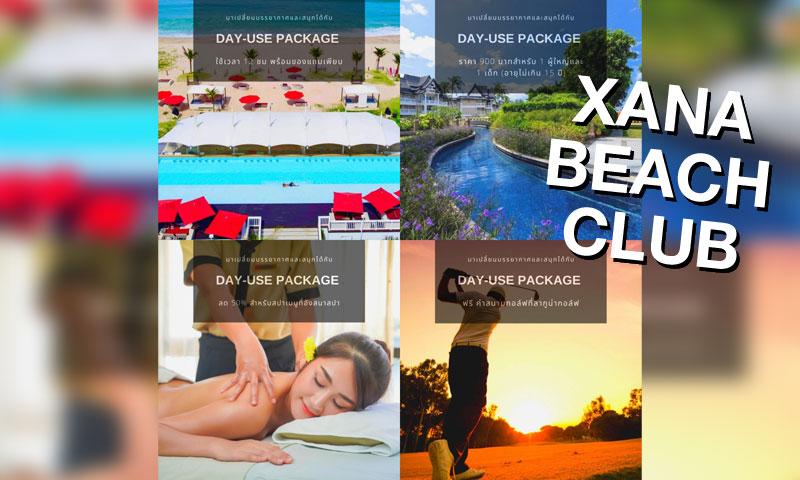 โปรโมชั่น XANA Beach Club, Angsana Laguna Phuket